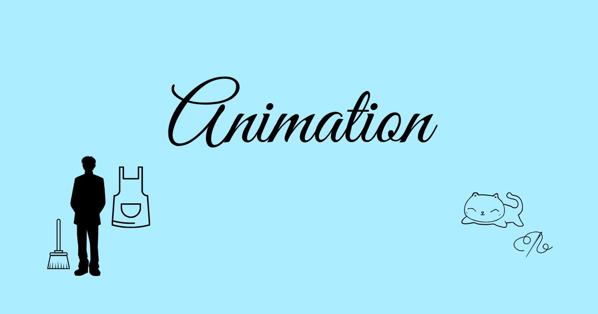 アニメに関する情報
